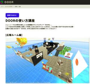 DOOR_RAKUTO_記事